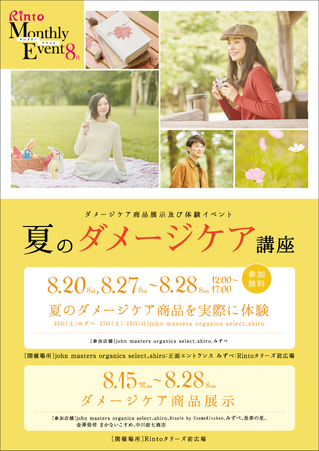 Rinto Monthly Event 8月