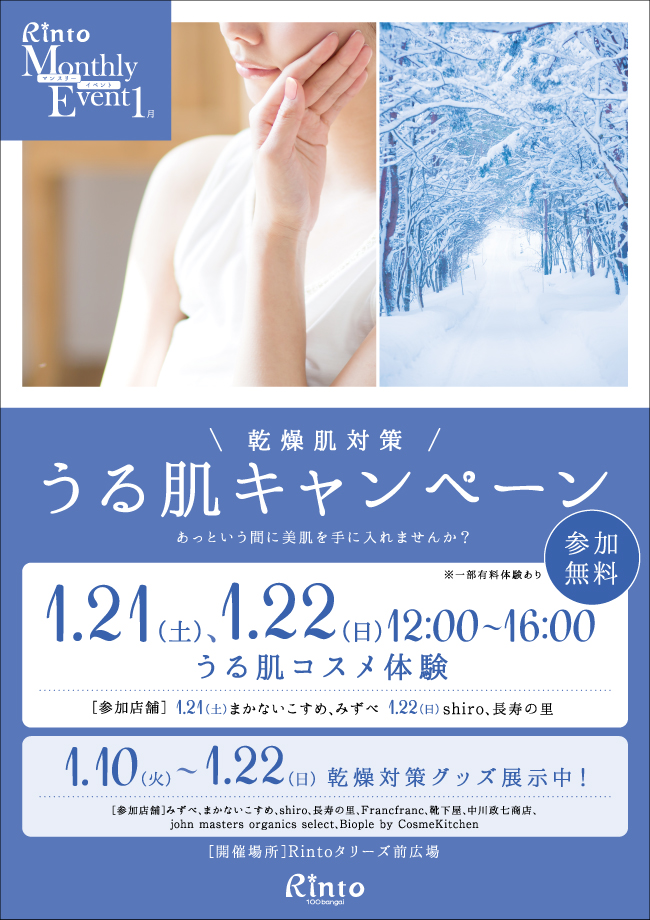 Rinto MONTHLY EVENT 1月