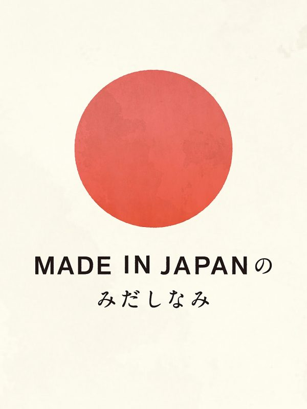MADE IN JAPANのみだしなみ 〜2/14まで