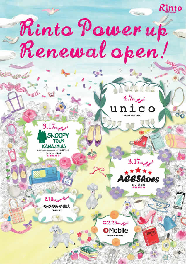 Rinto Power up Renewal open!