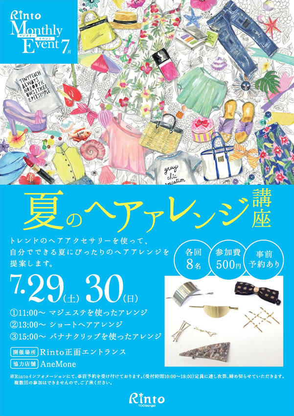 Rinto Monthly Event 7月