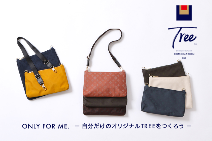 ONLY FOR ME!!~自分だけのオリジナルバッグ~