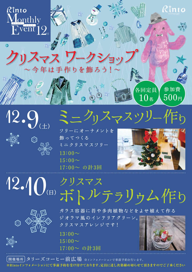 Rinto Monthly Event 12月