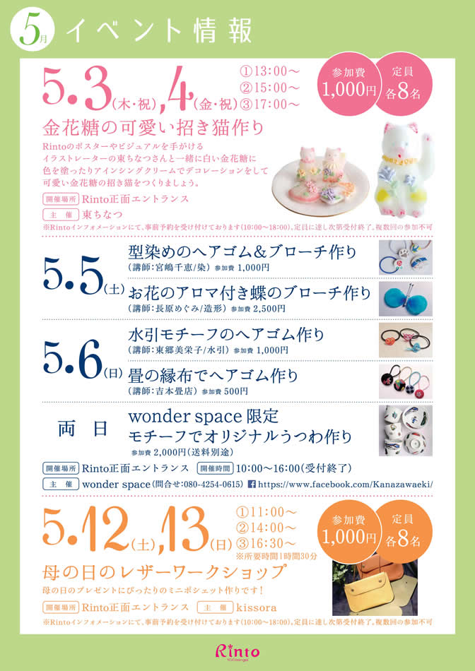 Rinto Monthly Event 5月