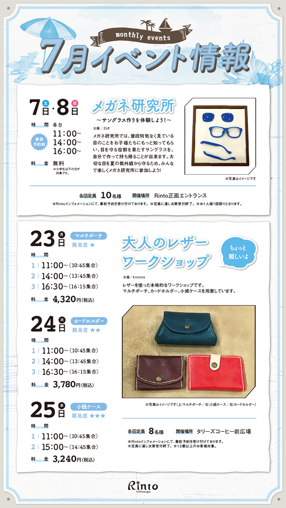 Rinto monthly events 7月