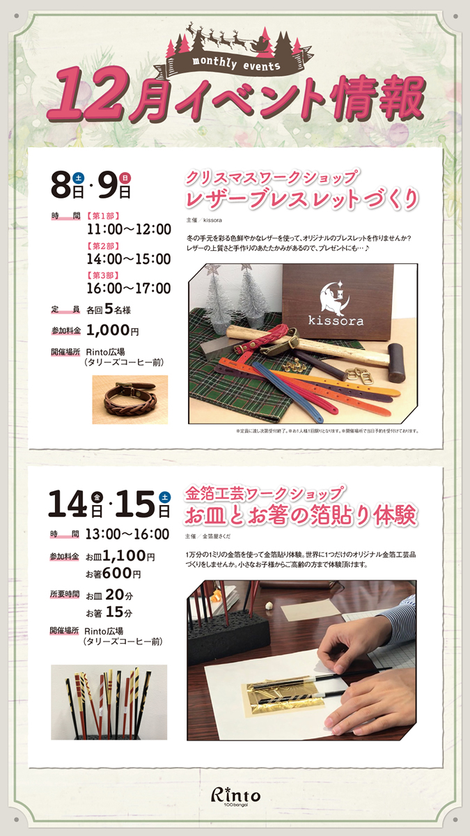 Rinto monthly events 12月