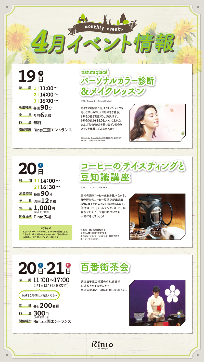 Rinto monthly events 4月