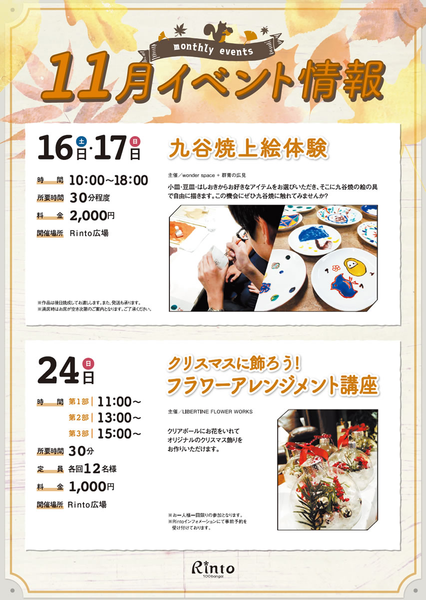 Rinto monthly events 11月