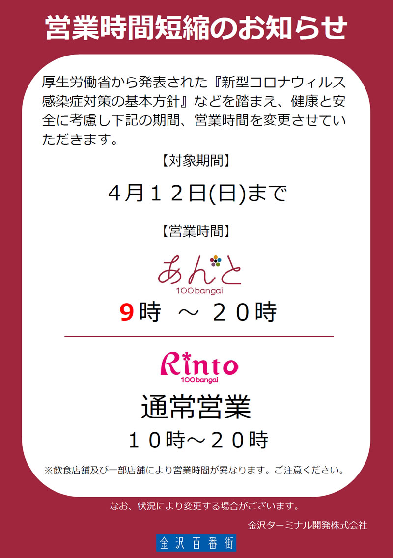 <a href='/event/#29666'><strong style='font-size:18px'>営業時間短縮のお知らせ<strong></a>