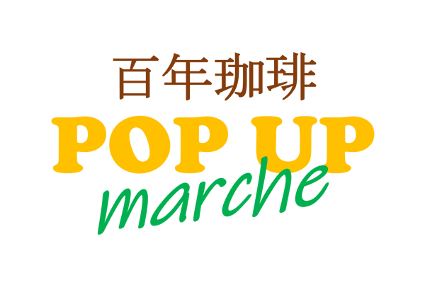 百年珈琲 POP UP marche【期間限定】